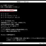 Windows7でエラー メッセージが表示される 泣