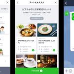 LINEも参入!!!人気飲食店のネット予約サービス
