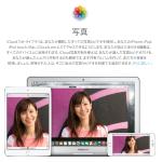 「iCloudフォトライブラリ」と「Googleフォト」はどちらを選ぶべきか?
