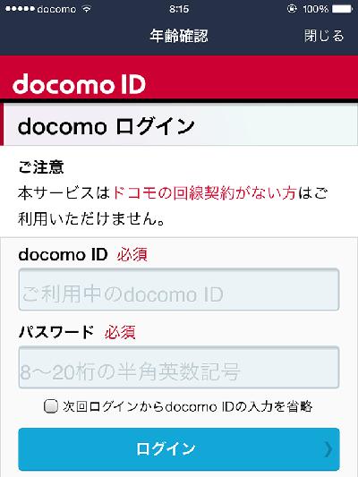 2015-6-7docomo