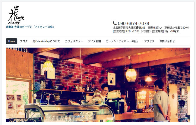 花Cafe Aivalleyについて