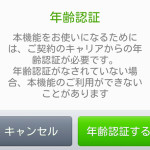 MVNOでLINEのID検索を可能にする!年齢認証を突破する!