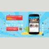 「楽天アプリ市場」がスタート!!!中国のアプリストアランキングと比べてみた!
