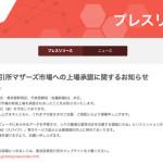 8月28日に上場するメタップス!!!決済プラットフォームで世界を取る!
