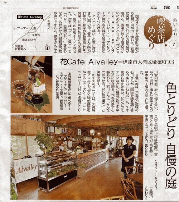 花Cafe Aivalley 北海道新聞