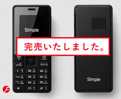 FREETEL 「Simple」