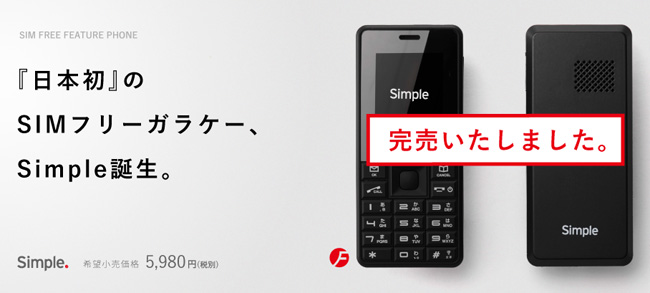 FREETEL 「Simple」完売