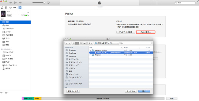iTunes復元