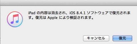 iOS8.4.1復元