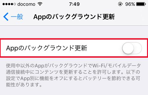 Appのバックグラウンド