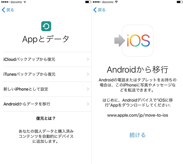 Androidから移行