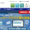 レンタルサーバー「カゴヤ」の特徴!電話サポートがいい!
