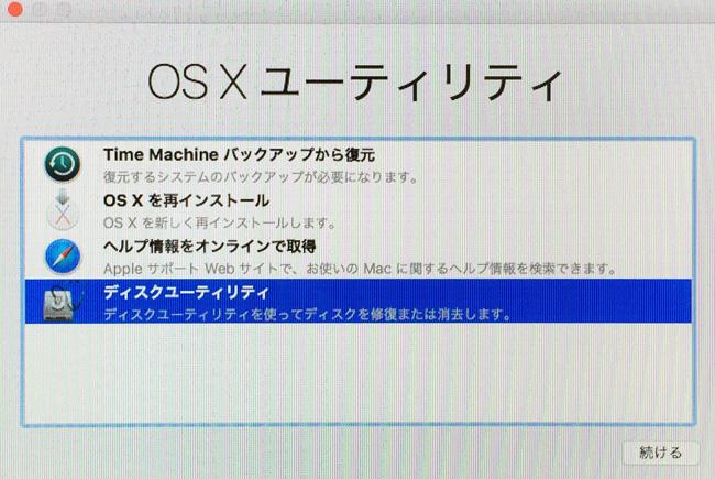 OSXユーティリティー