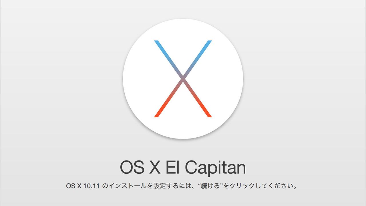 「El Capitan」へクリーンインストールする方法