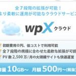 wpXクラウドに決まり!WordPressのレンタルサーバーなら!
