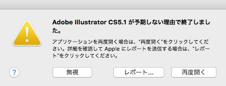 Illustratorエラー