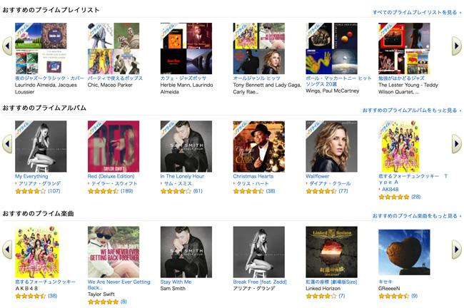 Amazon「プライム・ミュージック」