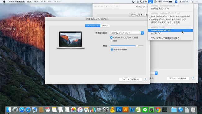 MacBook Pro ミラーリング