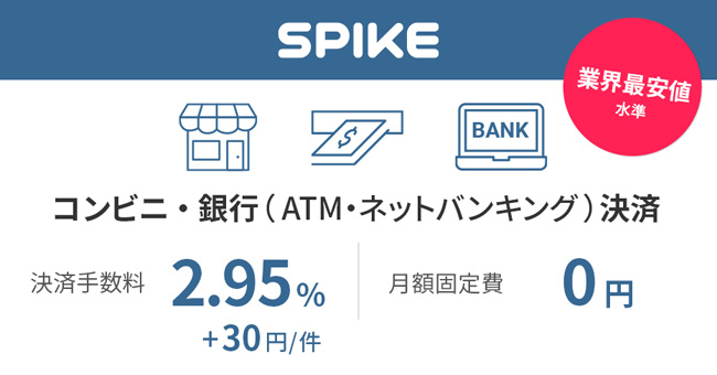 SPIKE Pay-easy