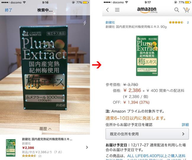 Amazonアプリの使い方