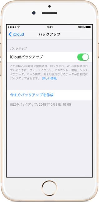 iCloudでバックアップ