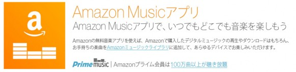 Amazonミュージックライブラリ