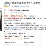 Amazon「お坊さん便」始まる! 値段が不明瞭なサービスは淘汰されるね