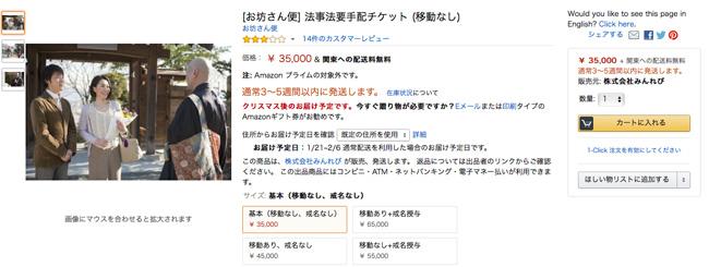 Amazon「お坊さん便」