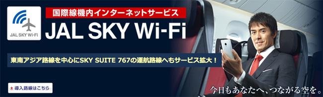国際線のJAL Sky Wi-Fi