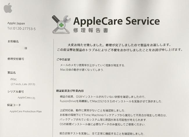 AppleCare 修理報告書