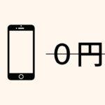 auの一括0円「iPhone6s」を狙うべし!