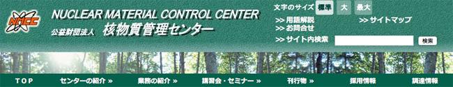 核物質管理センター