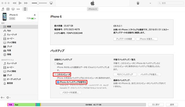 iTunesバックアップ