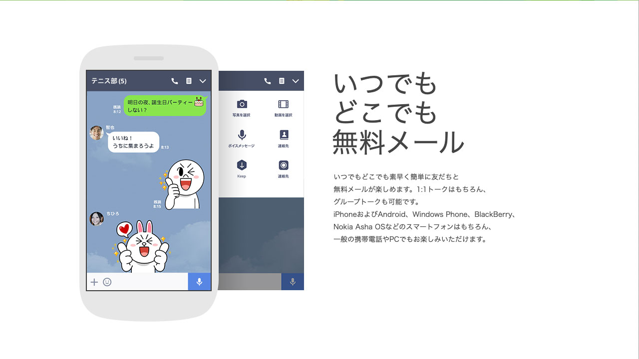 LINEは2台のiPhoneで使えるらしい!