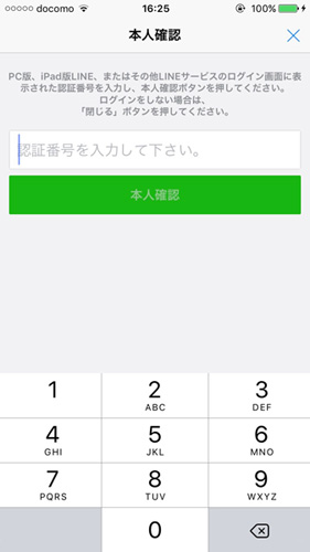 iPhone認証
