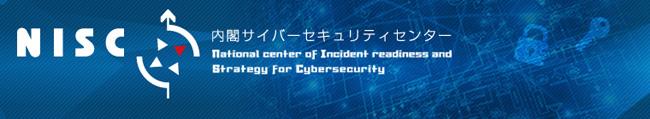 内閣サイバーセキュリティセンター