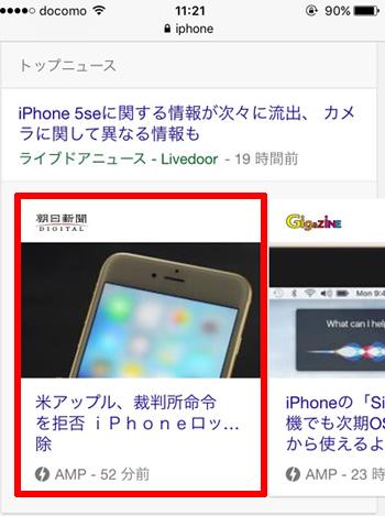 AMPで検索