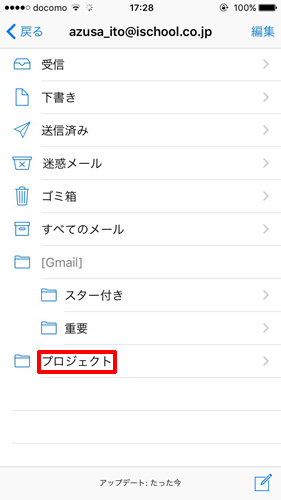 iPhoneでGmail