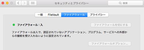 OSX Firewall