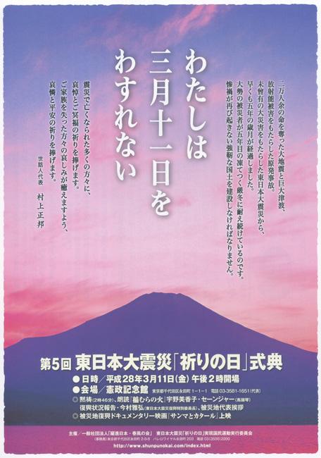 東日本大震災「祈りの日」式典