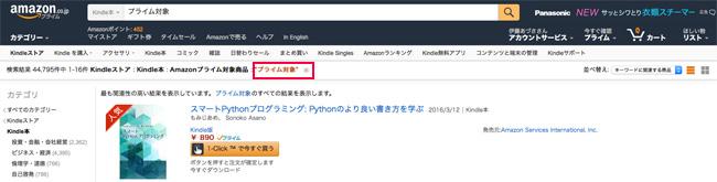 Amazonプライム対象商品
