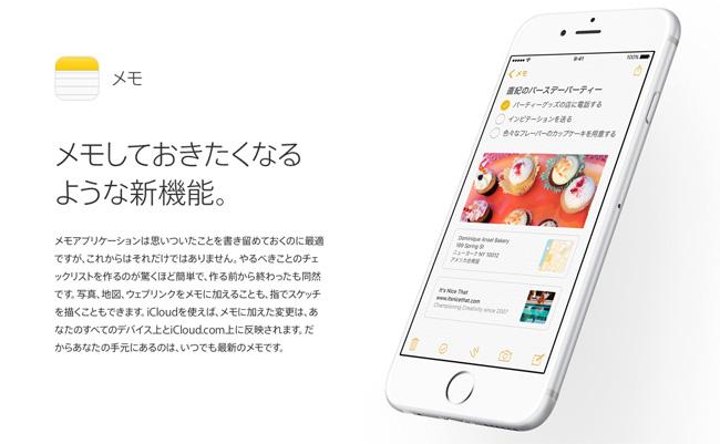 iOS9.3 メモ