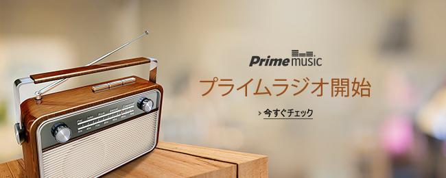 プライムラジオ