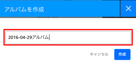 プライムフォト アルバム作成