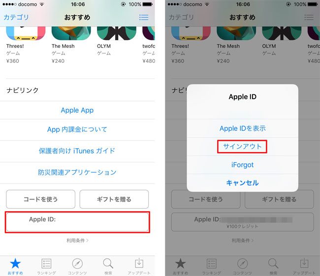 App Storeからサインアウト