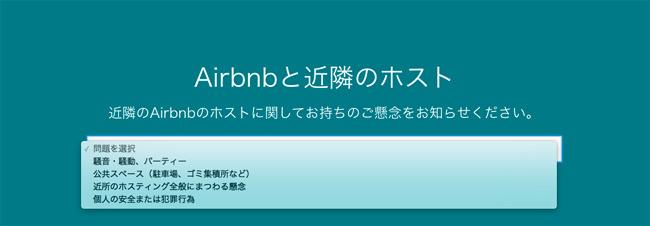 Airbnbと近隣のホスト