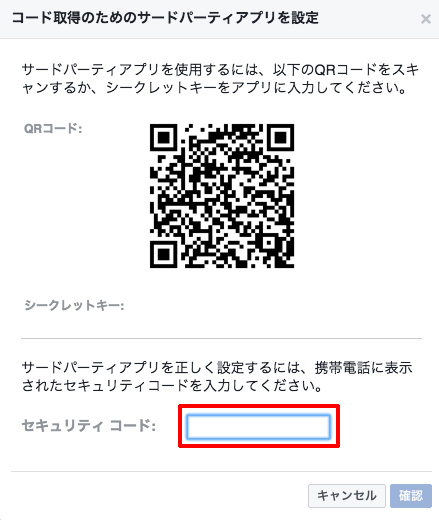 Google AuthenticatorでQRコードを読む