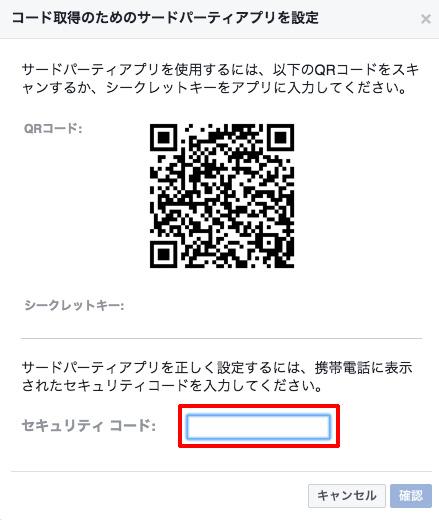 Google AuthenticatorでQRコードを読む