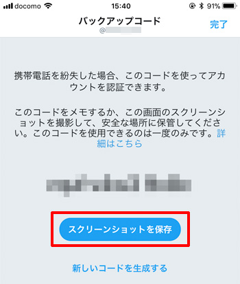 Twitter 2段階認証 バックアップコード
