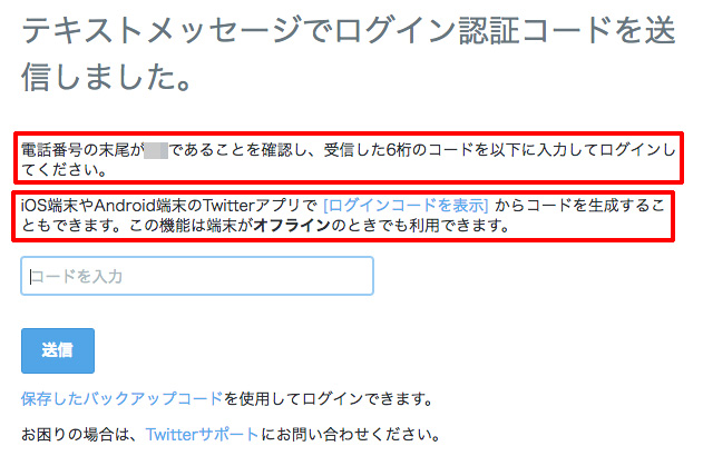 Twitter 2段階認証 ログイン
